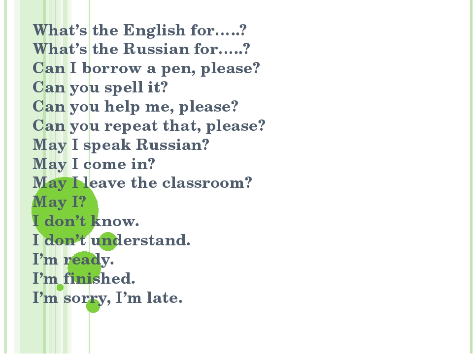 What's the English for…..? What's the Russian for…..? Can I borrow a pen, ple...