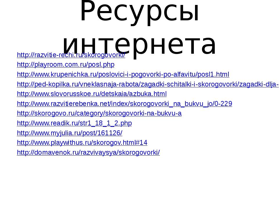 Ресурсы интернета http://razvitie-rechi.ru/skorogovorki/ http://playroom.com....