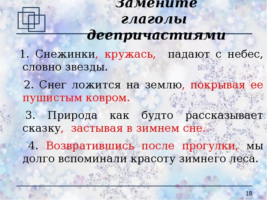 Замените глаголы деепричастиями 1. Снежинки, кружась, падают с небес, словно...