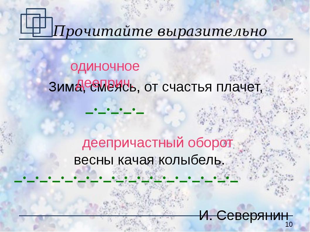 Прочитайте выразительно _._._._._ _._._._._._._._._._._._._._._._._._ Зима, с...