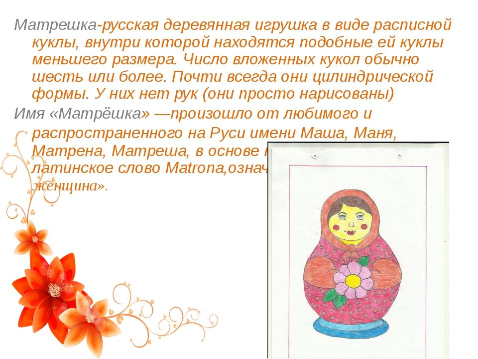 Матрешка-русская деревянная игрушка в виде расписной куклы, внутри которой на...