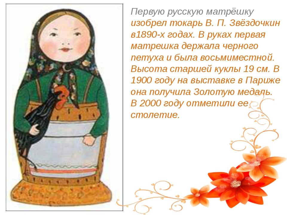 Первую русскую матрёшку изобрел токарь В. П. Звёздочкин в1890-х годах. В рука...