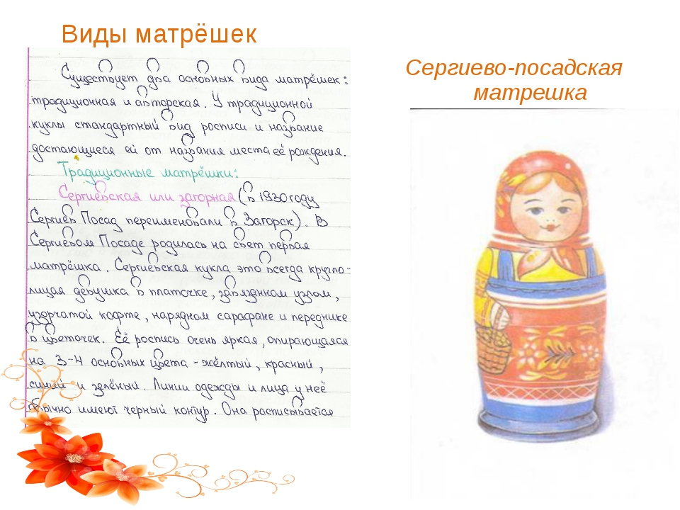 Сергиево-посадская матрешка Виды матрёшек