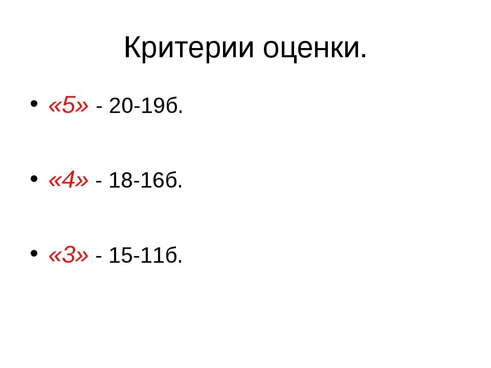 Критерии оценки. «5» - 20-19б. «4» - 18-16б. «3» - 15-11б.