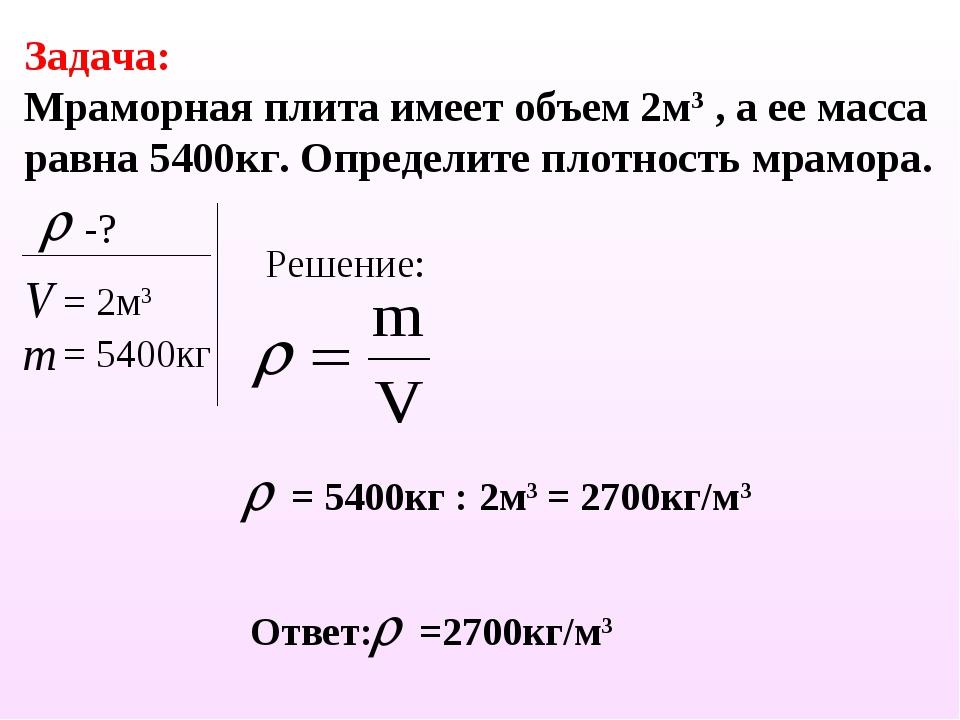 Задачи по физике плотность 7 класс с решением примеры решения задач на усн
