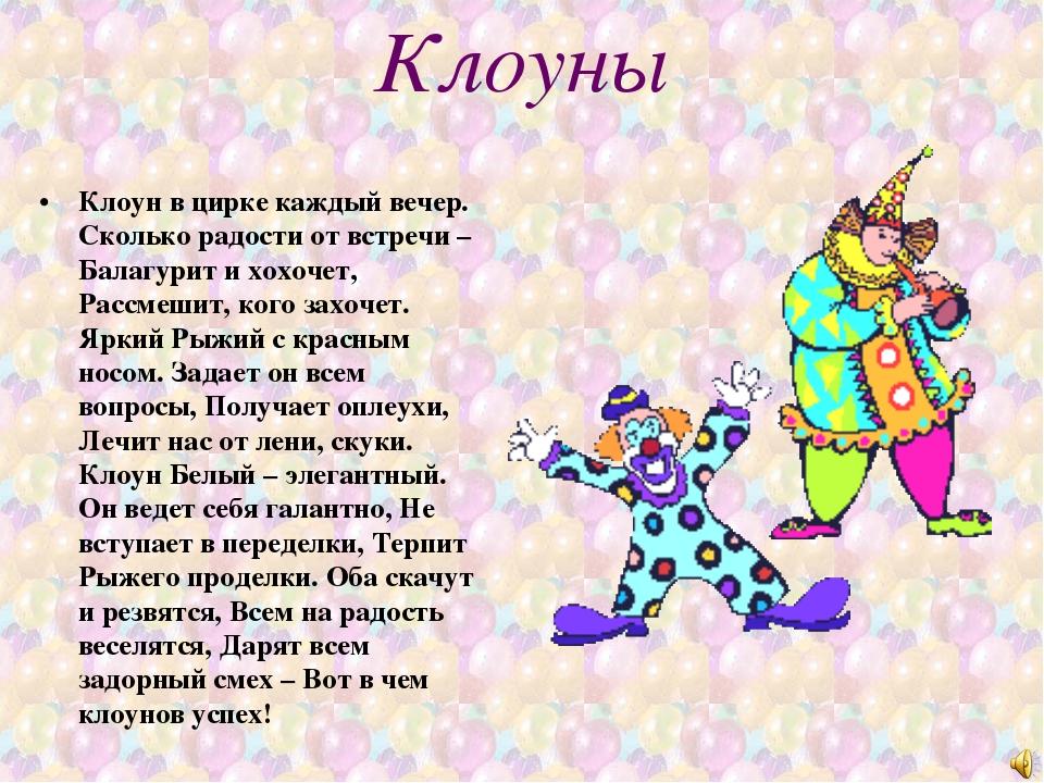 Клоуны Клоун в цирке каждый вечер. Сколько радости от встречи – Балагурит и х...