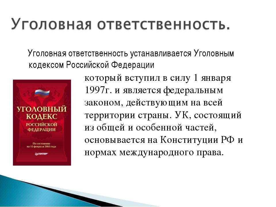 Уголовная ответственность устанавливается Уголовным кодексом Российской Феде...