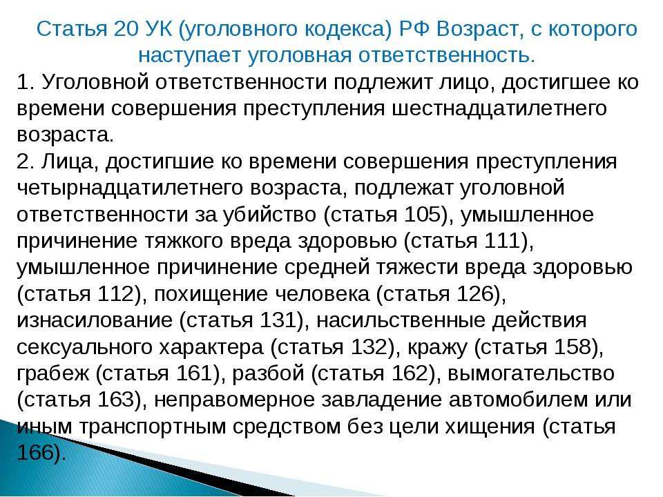 Статья 20 УК (уголовного кодекса) РФ Возраст, с которого наступает уголовная...
