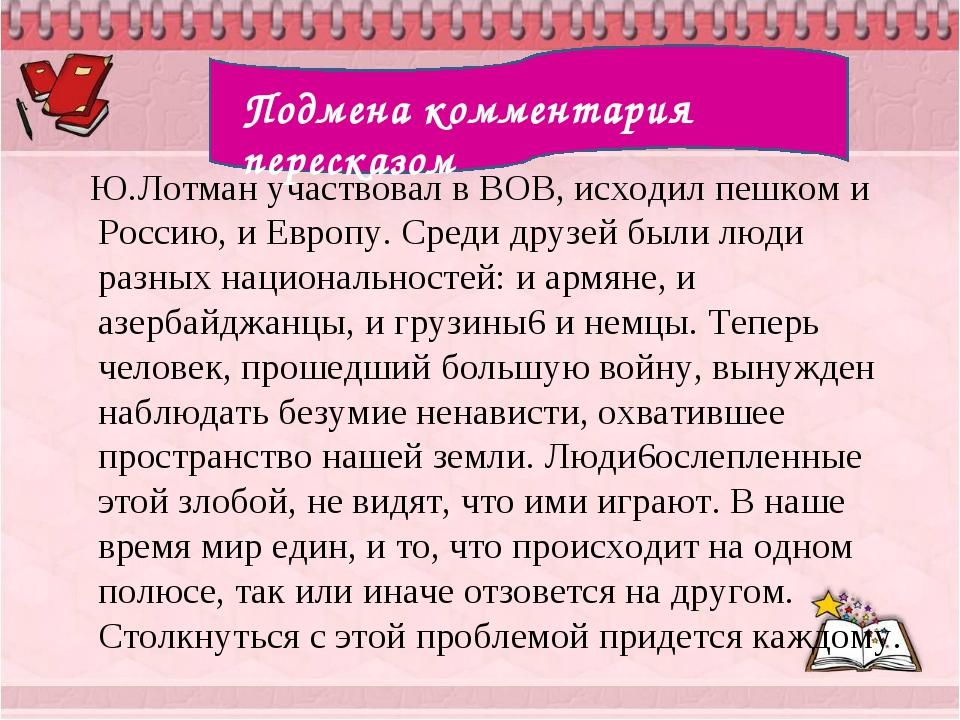 Ю.Лотман участвовал в ВОВ, исходил пешком и Россию, и Европу. Среди друзей б...