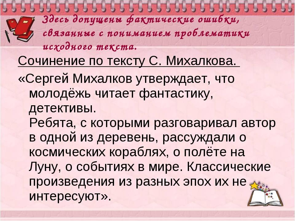 Сочинение по тексту С. Михалкова. «Сергей Михалков утверждает, что молодёжь ч...