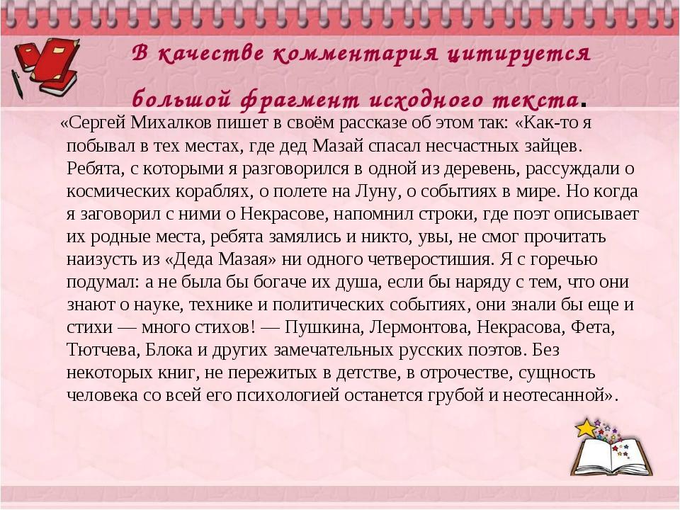 В качестве комментария цитируется большой фрагмент исходного текста. «Сергей...