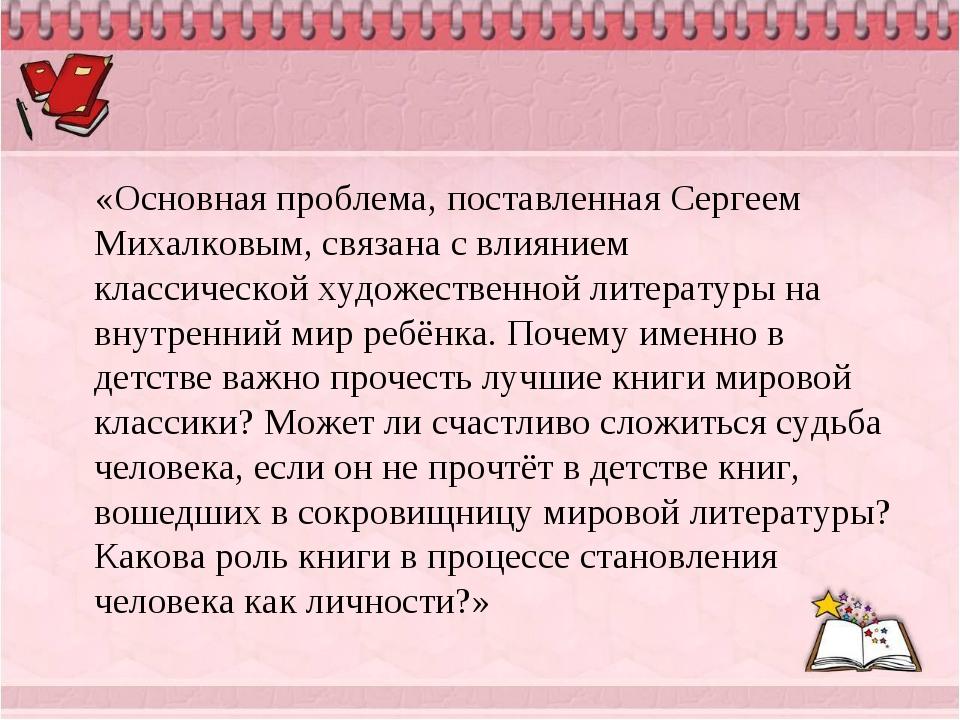 «Основная проблема, поставленная Сергеем Михалковым, связана с влиянием клас...