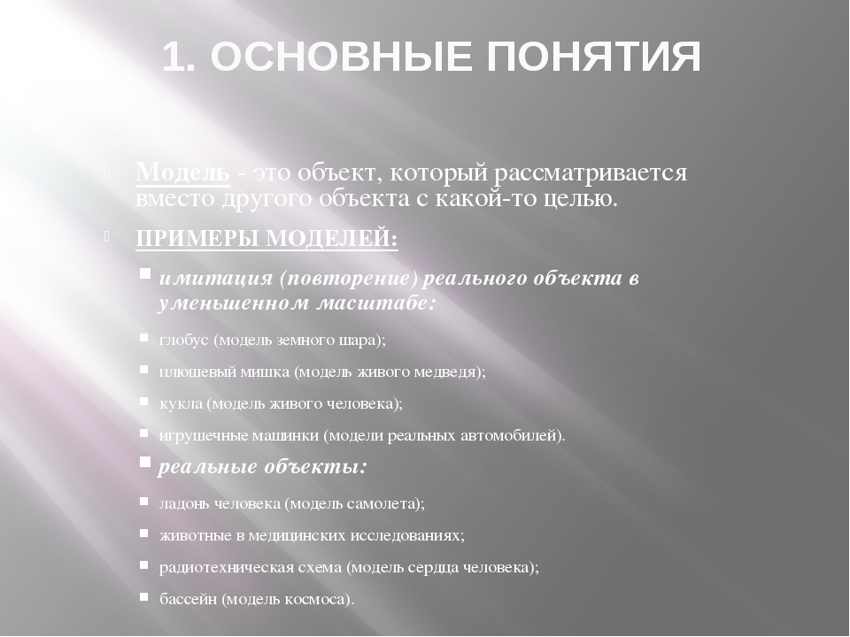 1. ОСНОВНЫЕ ПОНЯТИЯ Модель - это объект, который рассматривается вместо друго...