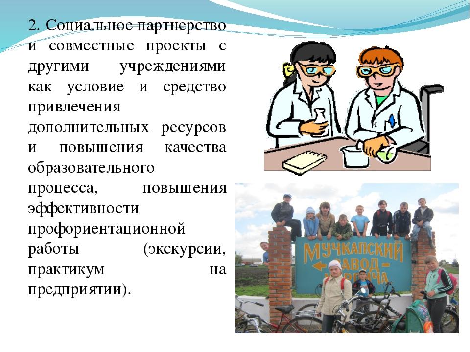 2. Социальное партнерство и совместные проекты с другими учреждениями как усл...