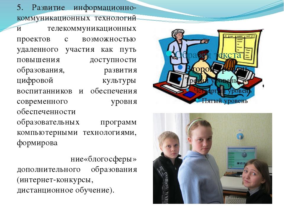 5. Развитие информационно-коммуникационных технологий и телекоммуникационных...