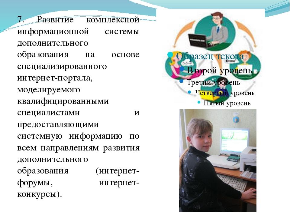 7. Развитие комплексной информационной системы дополнительного образования на...