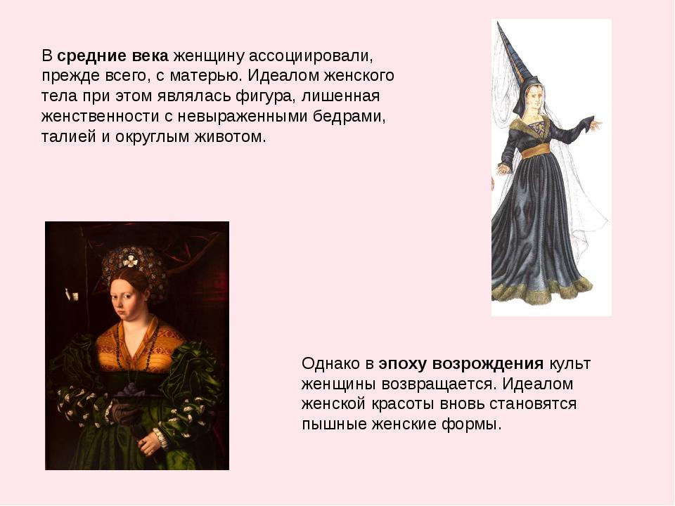 Всредние векаженщину ассоциировали, прежде всего, с матерью. Идеалом женско...