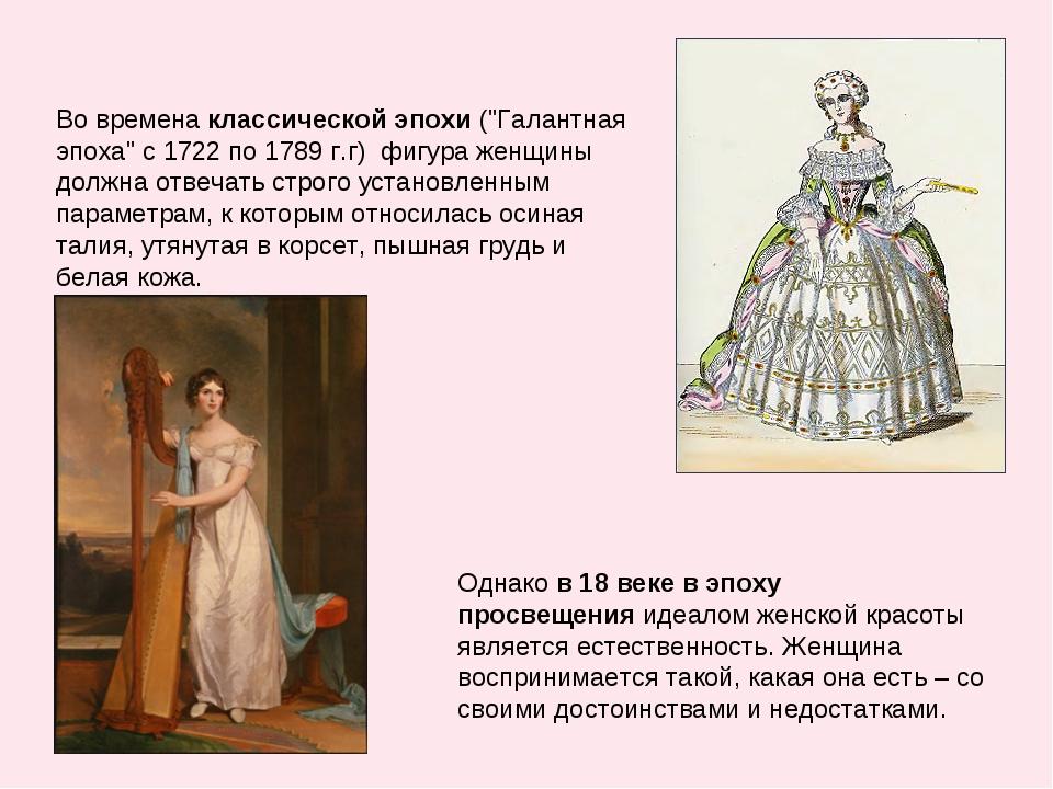 """Во временаклассической эпохи (""""Галантная эпоха"""" с 1722 по 1789 г.г) фигура..."""