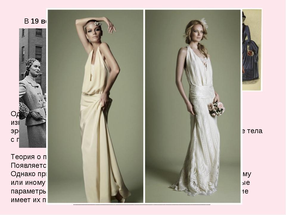 В19 векеидеалом красоты по-прежнему является женщина с внушительными формам...