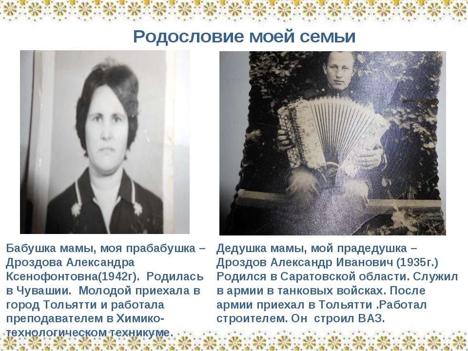 Родословие моей семьи Бабушка мамы, моя прабабушка – Дроздова Александра Ксен...