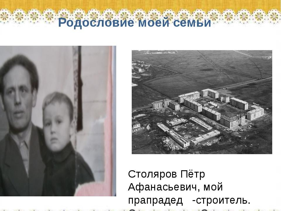 Родословие моей семьи Столяров Пётр Афанасьевич, мой прапрадед -строитель. Ст...
