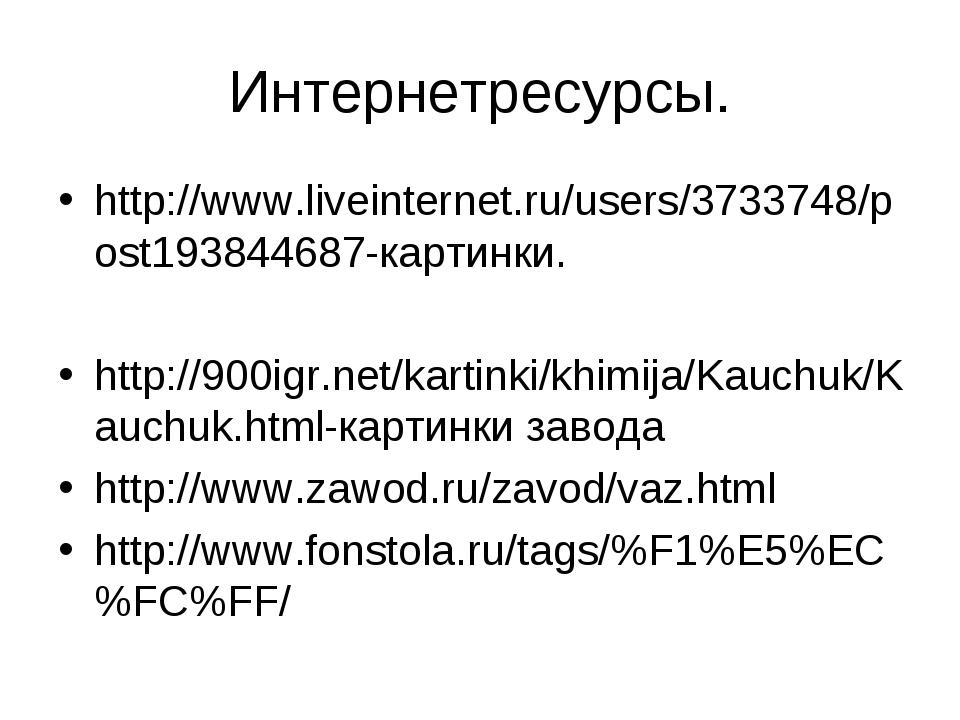 Интернетресурсы. http://www.liveinternet.ru/users/3733748/post193844687-карти...