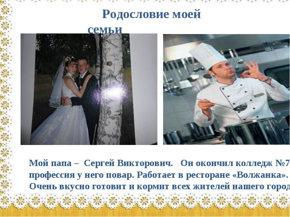 Родословие моей семьи Мой папа – Сергей Викторович. Он окончил колледж №78, п...