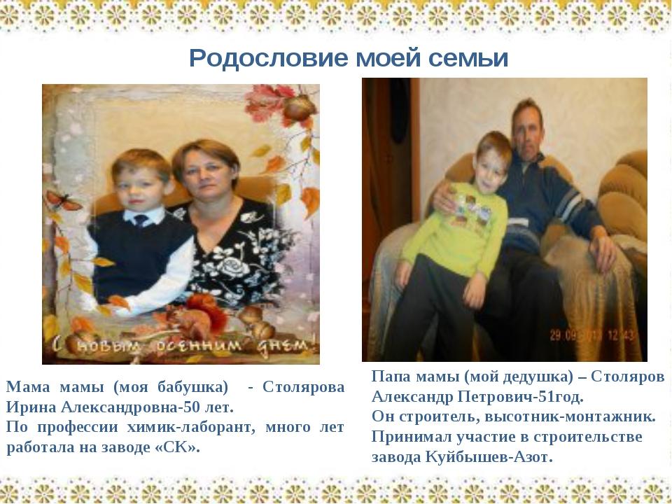 Родословие моей семьи Мама мамы (моя бабушка) - Столярова Ирина Александровна...