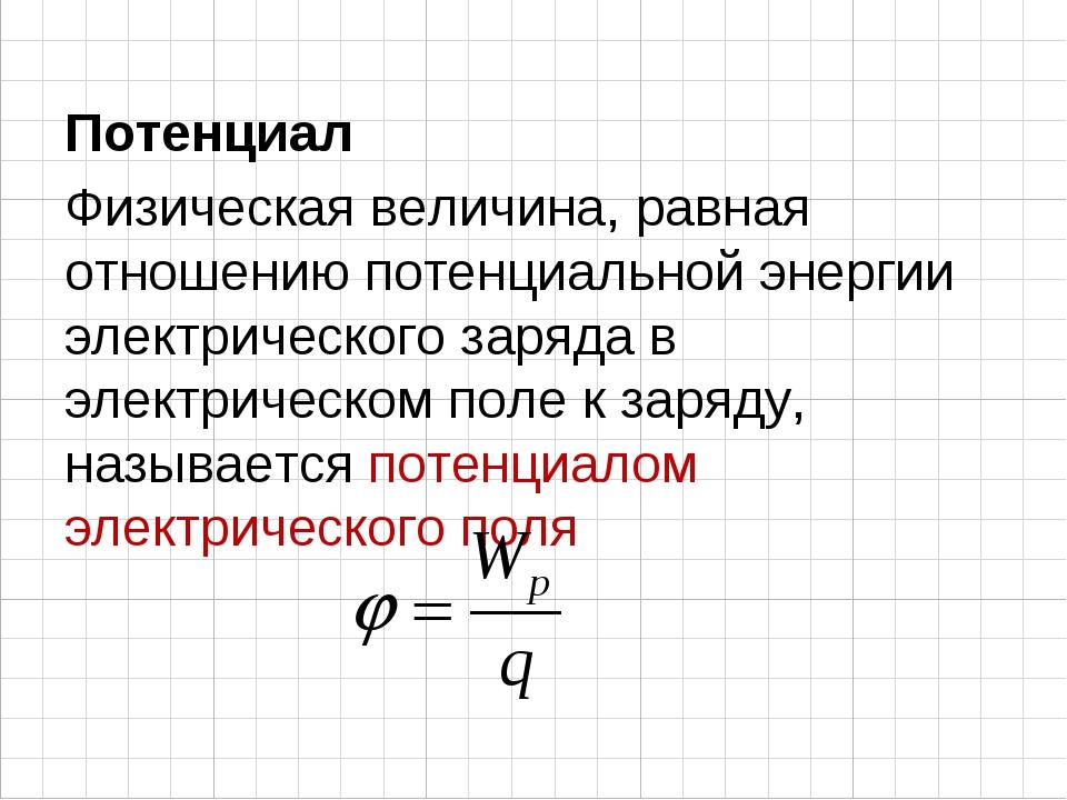 Потенциал Физическая величина, равная отношению потенциальной энергии электри...