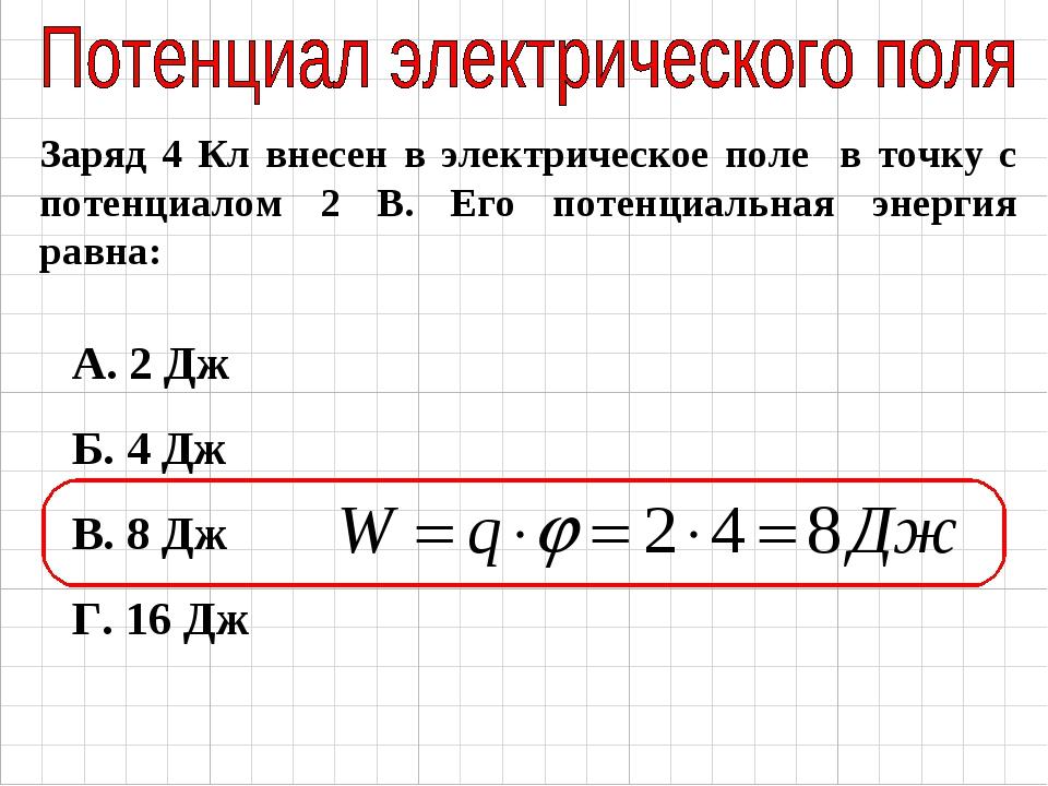 Заряд 4 Кл внесен в электрическое поле в точку с потенциалом 2 В. Его потенци...