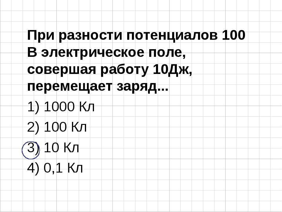 При разности потенциалов 100 В электрическое поле, совершая работу 10Дж, пере...
