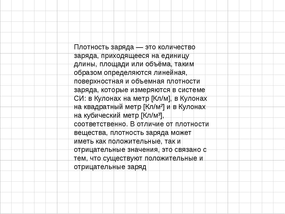 Плотность заряда — это количество заряда, приходящееся на единицу длины, площ...