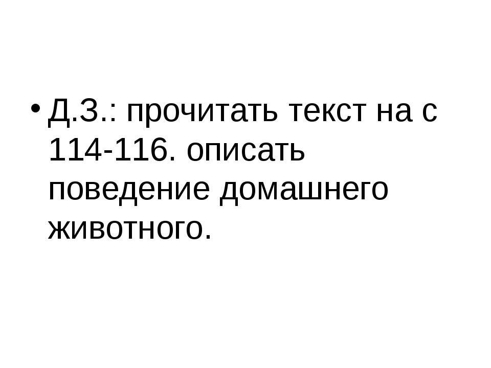 Д.З.: прочитать текст на с 114-116. описать поведение домашнего животного.