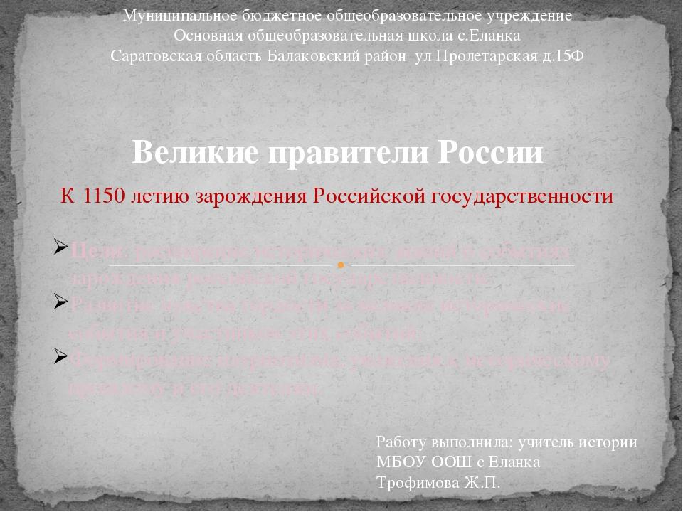 Великие правители России Муниципальное бюджетное общеобразовательное учрежден...