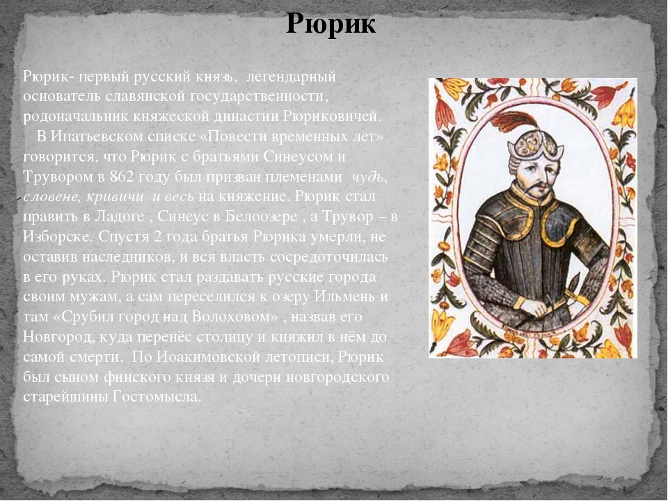 Рюрик- первый русский князь, легендарный основатель славянской государственно...
