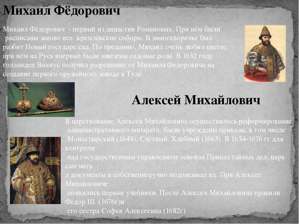 Михаил Фёдорович Михаил Фёдорович - первый из династии Романовых. При нём был...