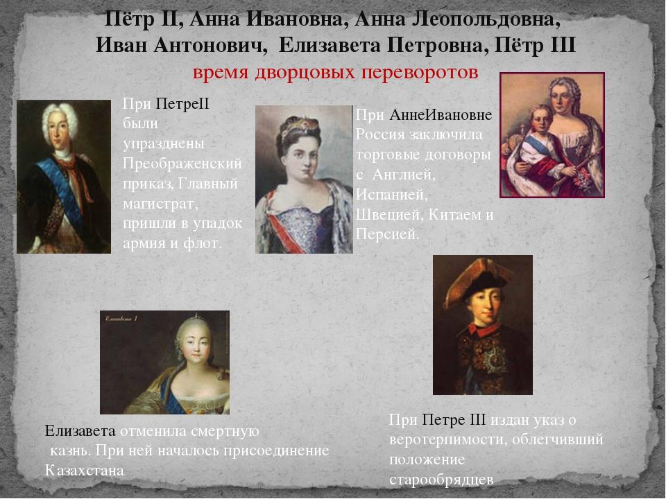 Пётр II, Анна Ивановна, Анна Леопольдовна, Иван Антонович, Елизавета Петровна...