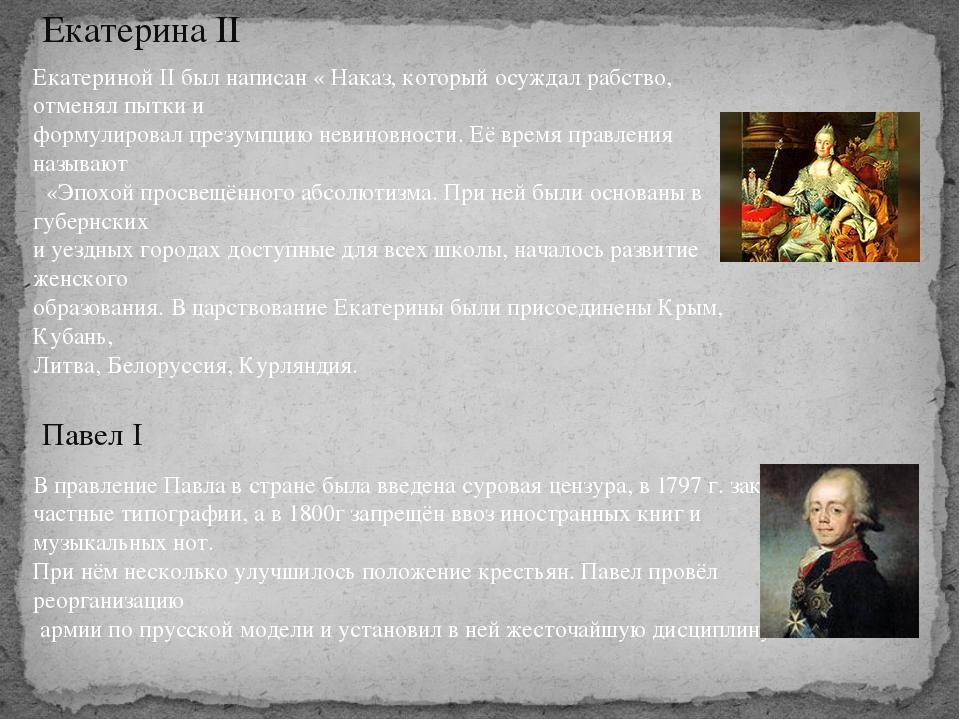 Екатерина II Екатериной II был написан « Наказ, который осуждал рабство, отме...