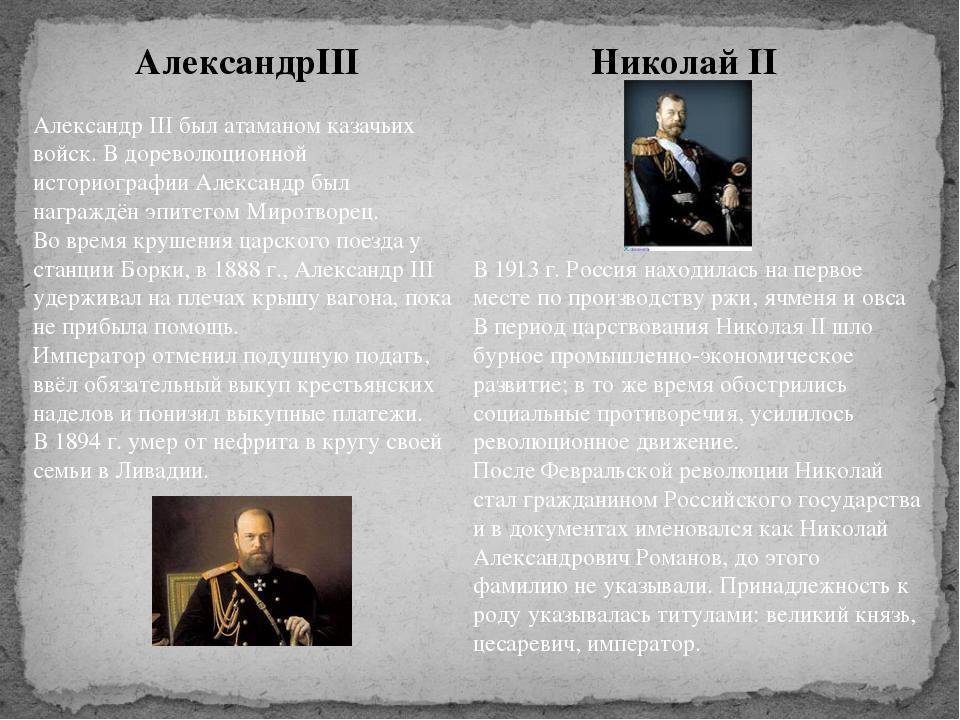 АлександрIII Николай II Александр III был атаманом казачьих войск. В дореволю...