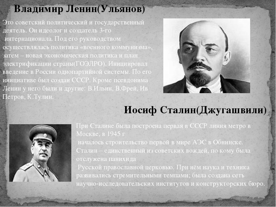 Владимир Ленин(Ульянов) Это советский политический и государственный деятель....