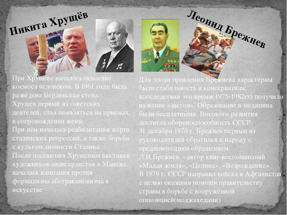 Никита Хрущёв Леонид Брежнев При Хрущёве началось освоение космоса человеком....