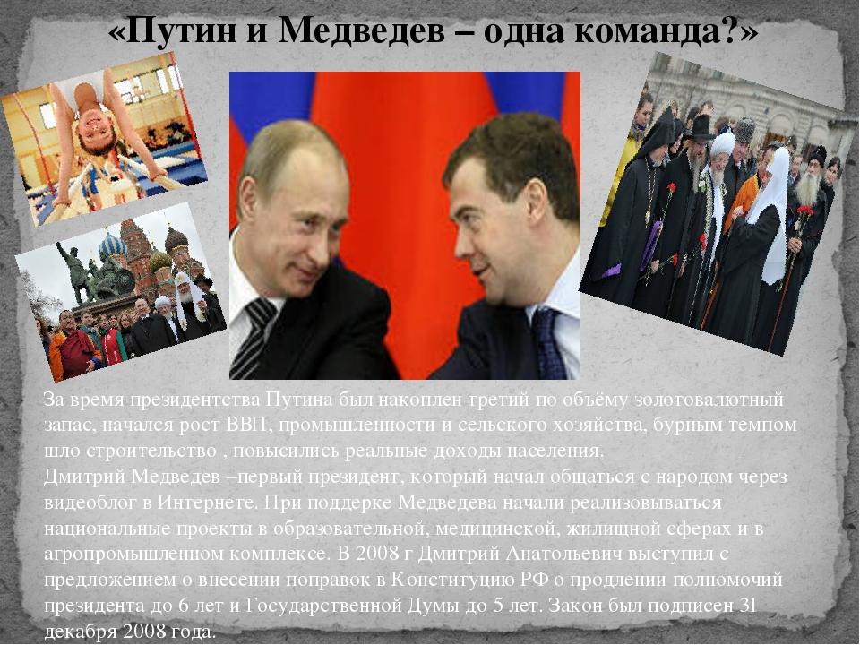 «Путин и Медведев – одна команда?» За время президентства Путина был накоплен...