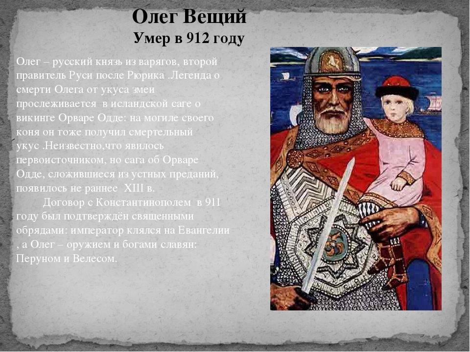 Олег – русский князь из варягов, второй правитель Руси после Рюрика .Легенда...