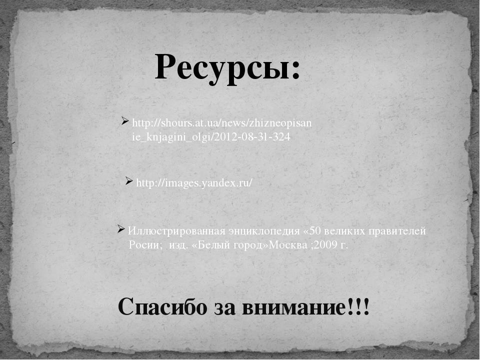 http://shours.at.ua/news/zhizneopisan ie_knjagini_olgi/2012-08-31-324 http://...