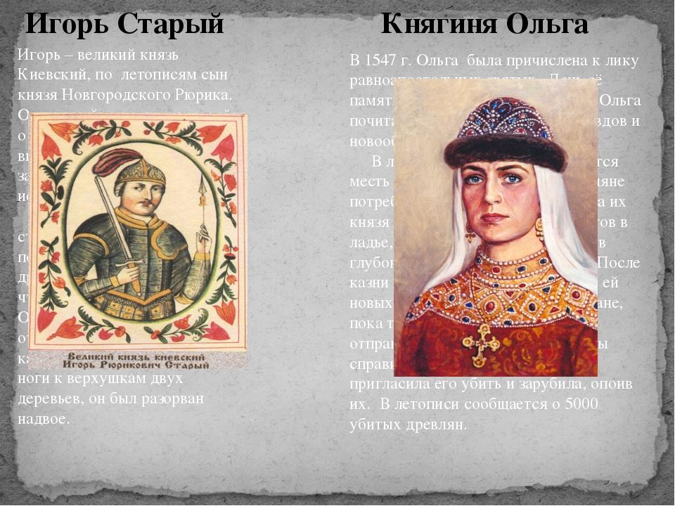 Игорь – великий князь Киевский, по летописям сын князя Новгородского Рюрика....
