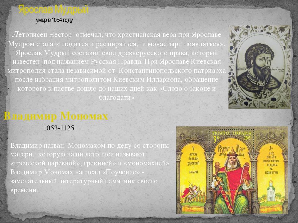 Ярослав Мудрый умер в 1054 году Летописец Нестор отмечал, что христианская ве...