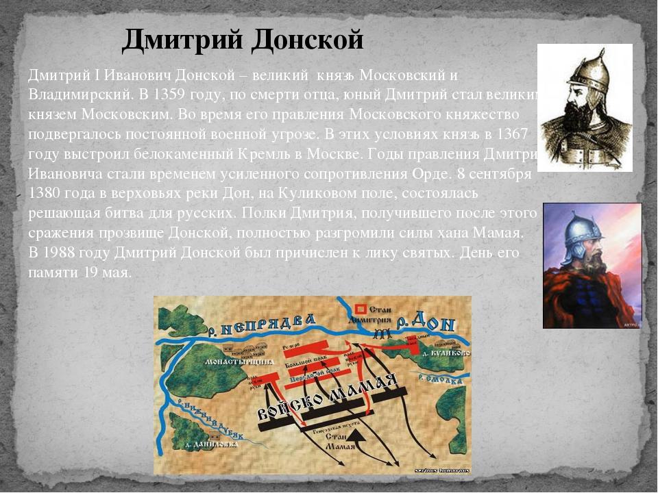 Дмитрий Донской Дмитрий I Иванович Донской – великий князь Московский и Влади...