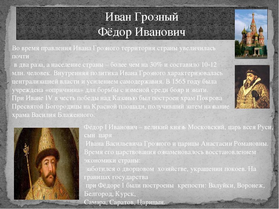 Иван Грозный Фёдор Иванович Во время правления Ивана Грозного территория стра...