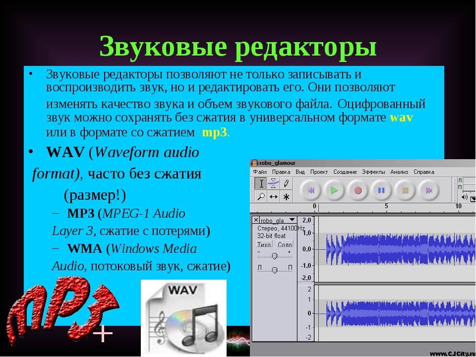 Звуковые редакторы Звуковые редакторы позволяют не только записывать и воспро...