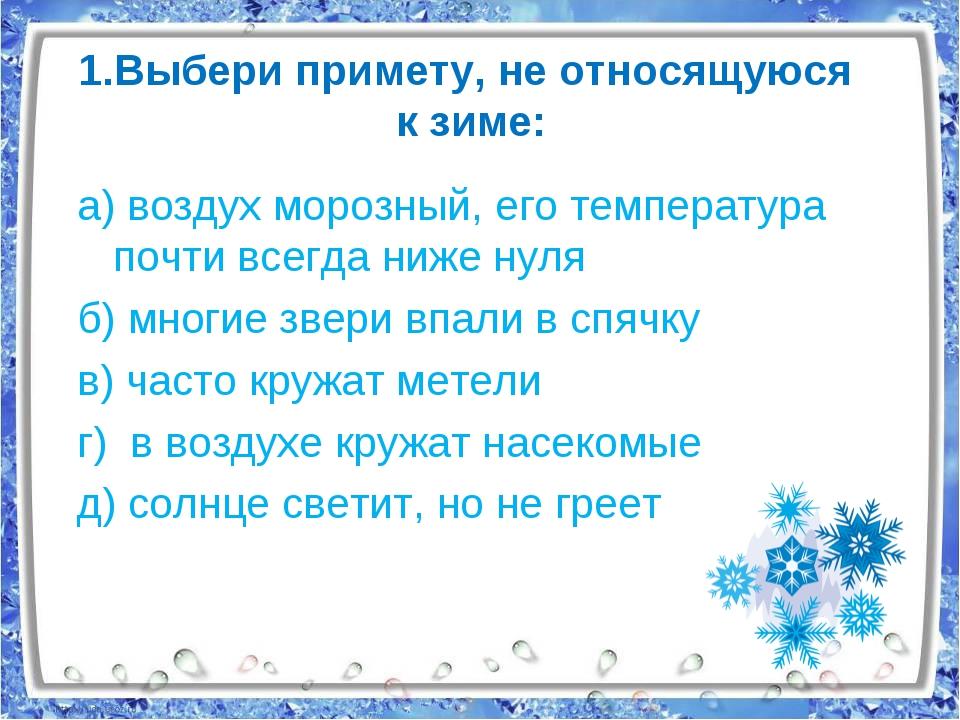 1.Выбери примету, не относящуюся к зиме: а) воздух морозный, его температура...
